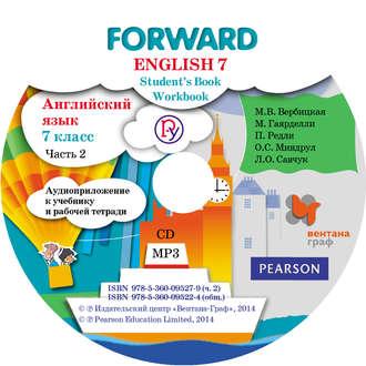 Аудиокнига Английский язык. 7 класс. Часть 2. Аудиоприложение к учебнику и рабочей тетради