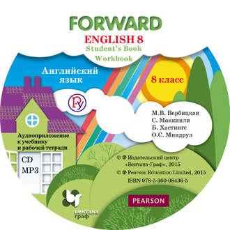 Аудиокнига Английский язык. 8 класс. Аудиоприложение к учебнику и рабочей тетради