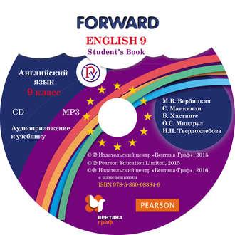 Аудиокнига Английский язык. 9 класс. Аудиоприложение к учебнику