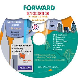 Аудиокнига Английский язык. Базовый уровень. 10 класс. Аудиоприложение к учебнику и рабочей тетради