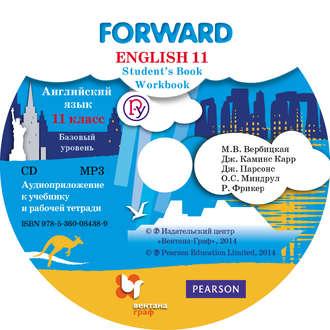 Аудиокнига Английский язык. Базовый уровень. 11 класс. Аудиоприложение к учебнику и рабочей тетради