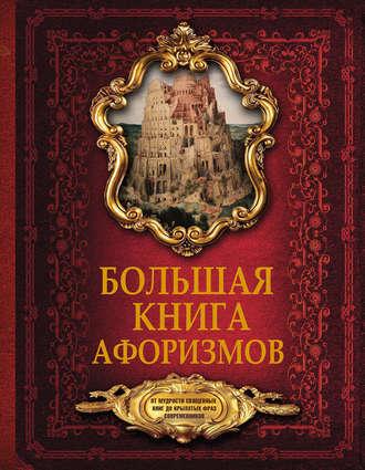 Купить Большая книга афоризмов. От мудрости священных книг до крылатых фраз современников