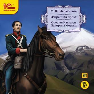 Аудиокнига Очерки: Кавказец. Панорама Москвы