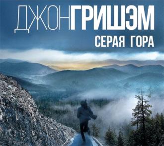 Купить Серая гора