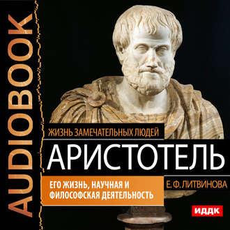 Купить Аристотель. Его жизнь, научная и философская деятельность