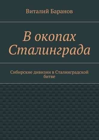 Купить В окопах Сталинграда. Сибирские дивизии в Сталинградской битве