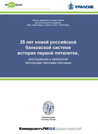 Аудиокнига 25 лет новой российской банковской системе. История первой пятилетки