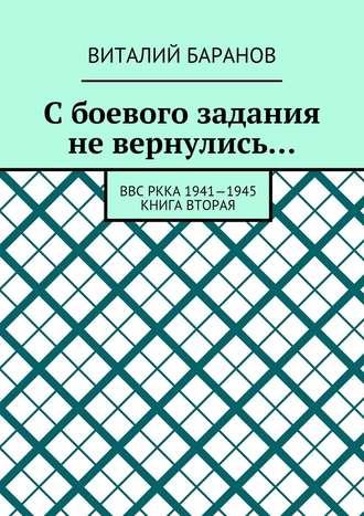 Купить С боевого задания не вернулись… ВВС РККА 1941-1945. Книга вторая
