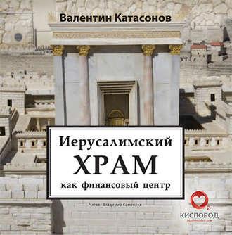 Аудиокнига Иерусалимский храм как финансовый центр
