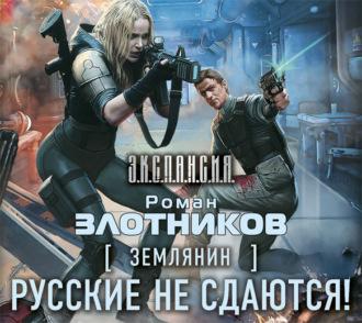 Аудиокнига Русские не сдаются!
