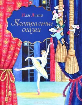 Аудиокнига Театральные сказки
