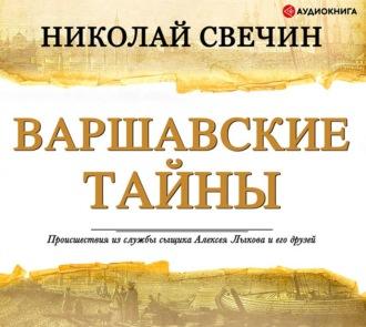 Аудиокнига Варшавские тайны