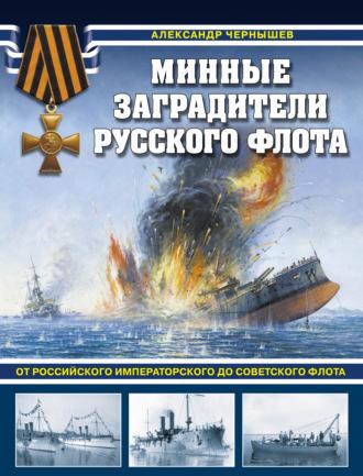 Купить Минные заградители русского флота. От Российского императорского до Советского флота