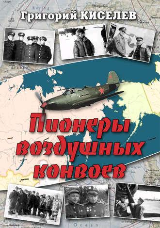 Аудиокнига Пионеры воздушных конвоев. Малоизвестные страницы войны