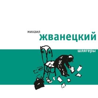 Аудиокнига Шлягеры