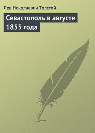 Аудиокнига Севастополь в августе 1855 года