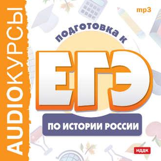 Аудиокнига Курсы «Подготовка к ЕГЭ по истории России»