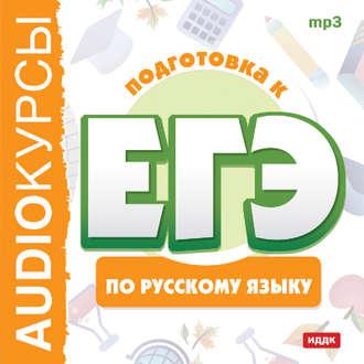 Аудиокнига Курсы «Подготовка к ЕГЭ по русскому языку»