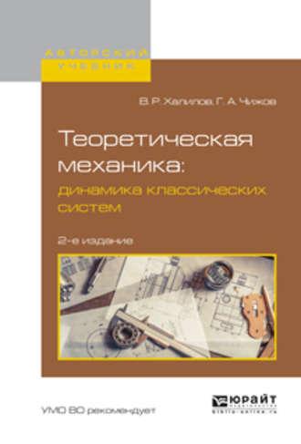 Купить Теоретическая механика: динамика классических систем 2-е изд., испр. и доп. Учебное пособие для вузов
