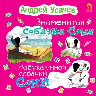 Аудиокнига Знаменитая собачка Соня (с участием Ирины Богушевской)