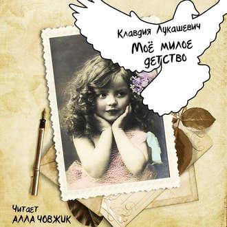 Аудиокнига Мое милое детство