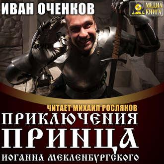 Аудиокнига Приключения принца Иоганна Мекленбургского
