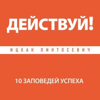 Аудиокнига Действуй! 10 заповедей успеха
