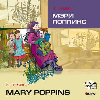 Аудиокнига Мэри Поппинс (на английском языке, Адаптация Голицынского Ю.)