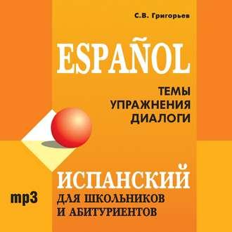 Аудиокнига Испанский для школьников и абитуриентов