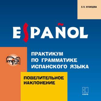 Аудиокнига Практикум по грамматике испанского языка. Повелительное наклонение