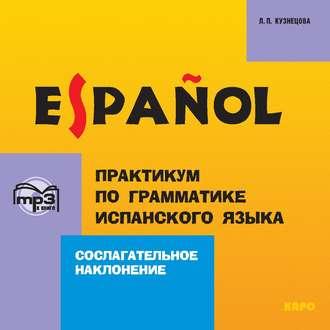 Аудиокнига Практикум по грамматике испанского языка. Сослагательное наклонение