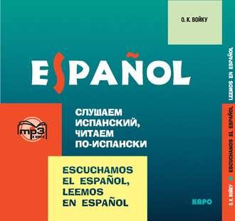 Аудиокнига Слушаем испанский, читаем по-испански