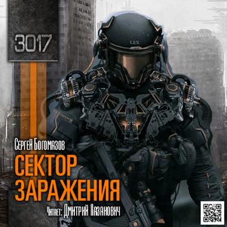 Аудиокнига 3017: Сектор заражения