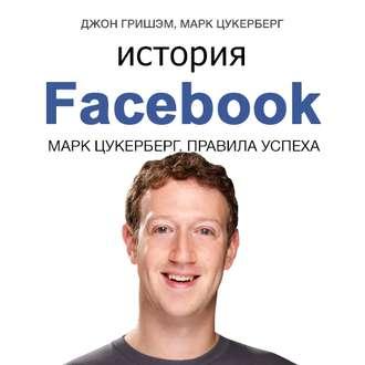 Купить История Facebook. Марк Цукерберг. Правила успеха