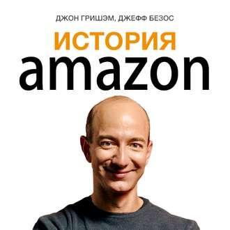 Аудиокнига История Amazon. Джефф Безос
