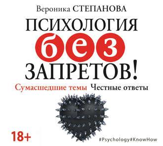 Аудиокнига Психология без запретов! Сумасшедшие темы. Честные ответы