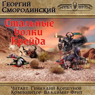Аудиокнига Стальные Волки Крейда