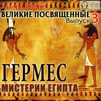 Аудиокнига Гермес. Мистерии Египта. Выпуск 3