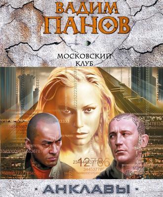 Аудиокнига Московский клуб