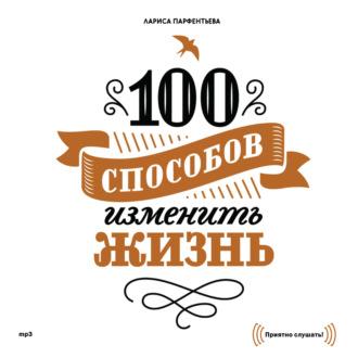 Купить 100 способов изменить жизнь. Часть первая