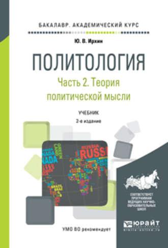 Купить Политология в 2 ч. Часть 2. Теория политической науки 2-е изд., пер. и доп. Учебник для академического бакалавриата