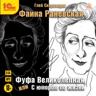 Аудиокнига Фаина Раневская. Фуфа Великолепная, или С юмором по жизни