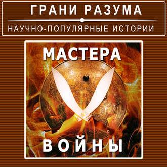 Аудиокнига Мастера войны