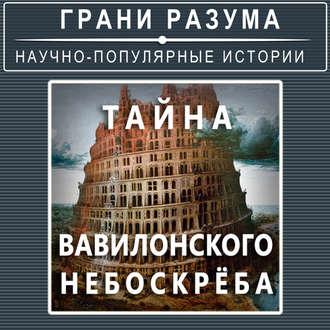 Аудиокнига Загадки истории. Тайна Вавилонского небоскреба