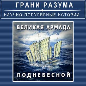 Аудиокнига Великая армада Поднебесной