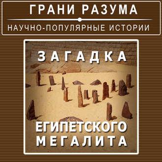 Аудиокнига Загадка египетского мегалита