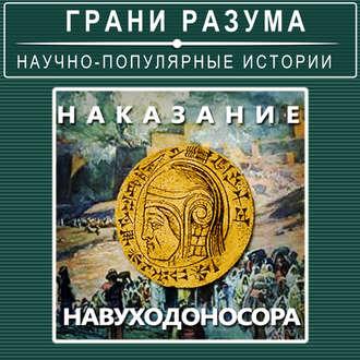Аудиокнига Наказание Навуходоносора