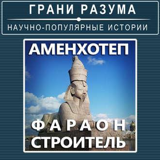 Аудиокнига Аменхотеп. Фараон-строитель