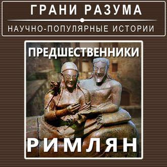 Аудиокнига Предшественники римлян