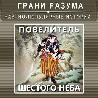 Аудиокнига Повелитель шестого неба